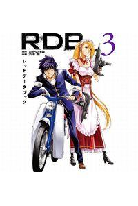 RDB レッドデータブック   3