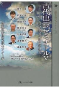 古代出雲ゼミナール 古代文化連続講座記録集 5