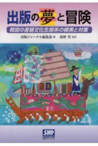 出版の夢と冒険 韓国の書籍文化生態系の模索と対案