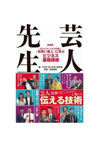 NHK芸人先生 コミュニケーションの達人「お笑い芸人」に学ぶビジネス基礎講座