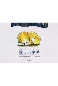 眠りの子犬 絵本