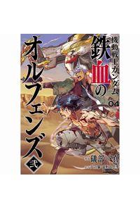 機動戦士ガンダム鉄血のオルフェンズ弐 04