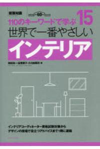 世界で一番やさしいインテリア 110のキーワードで学ぶ 建築知識創刊60周年記念出版
