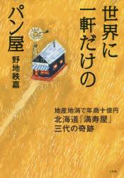 世界に一軒だけのパン屋 地産地消で年商十億円北海道『満寿屋』三代の奇跡