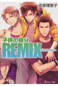 子供(ガキ)の領分REMIX be under