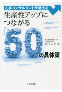 人事コンサルタントが教える生産性アップにつながる「50」の具体策