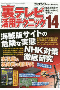 裏テレビ活用テクニック 知識と技術の映像ハッキングマガジン 14