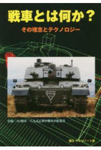 戦車とは何か? その理念とテクノロジー