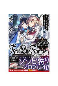 Free Life Fantasy Online 人外姫様、始めました