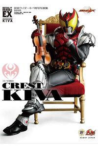 仮面ライダーキバ特写写真集CREST of KIVA〈キバの刻印〉 復刻版