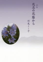 花忍の花蔭から 詩集