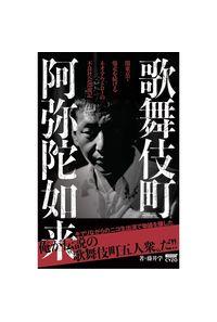 歌舞伎町阿弥陀如来 闇東京で爆走を続けるネオ・アウトローの不良社会漂流記