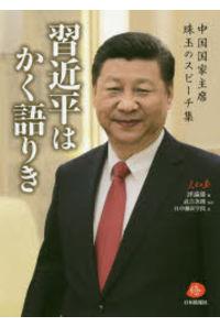 習近平はかく語りき 中国国家主席珠玉のスピーチ集