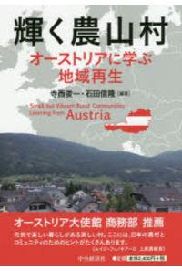 輝く農山村 オーストリアに学ぶ地域再生