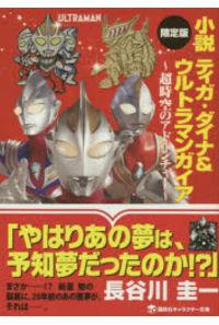 小説ティガ・ダイナ&ウルトラマン 限定版