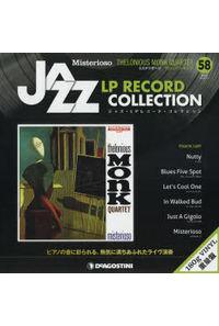 ジャズ・LPレコード・コレク 58 全国