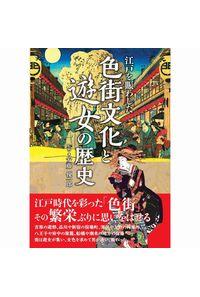 江戸を賑わした色街文化と遊女の歴史