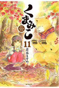 くまみこ Girl meets Bear 11
