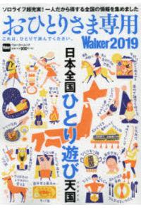 おひとりさま専用Walker これは、ひとりで読んでください。 2019