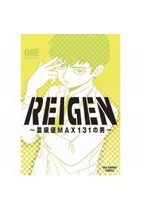 REIGEN 霊級値MAX131の男