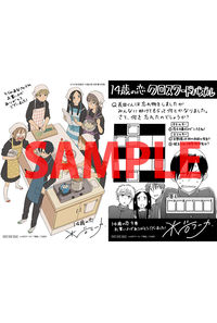 【特典】両面イラストカード(14歳の恋 9)