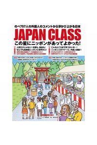 JAPAN CLASS この星にニッポンがあってよかった! のべ757人の外国人のコメントから浮かび上がる日本