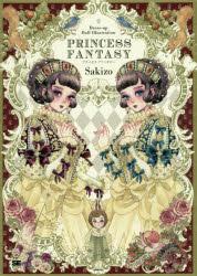 PRINCESS FANTASY Dress-up Doll Illustration