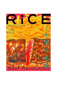 RiCE lifestyle for foodies No09(2018AUTUMN)