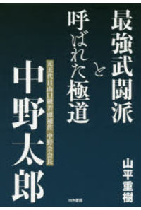 最強武闘派と呼ばれた極道 元五代目山口組若頭補佐中野会会長中野太郎