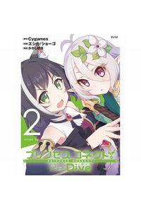 プリンセスコネクト!Re:Dive 2