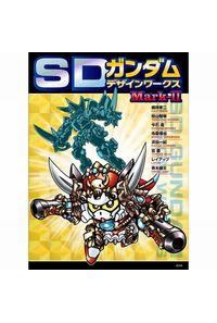 SDガンダムデザインワークス Mark-2