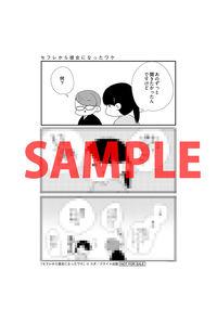 【特典】描き下ろしイラストカード(セフレから彼女になったワケ)