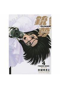 新装版銃夢(ガンム) 4