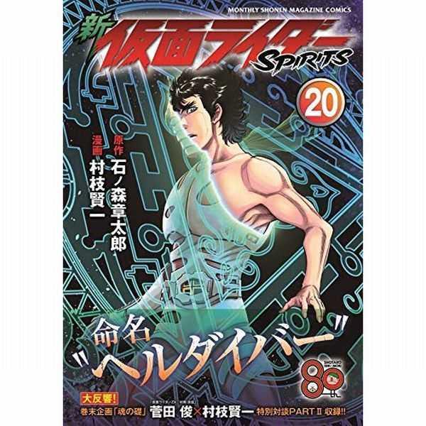 新仮面ライダーSPIRITS 20