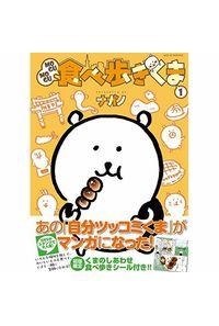 MOGUMOGU食べ歩きくま 1