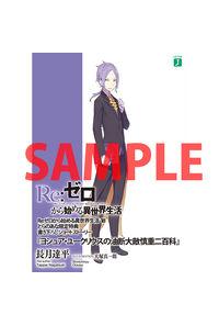 【特典】 16P小冊子(Re:ゼロから始める異世界生活 18)