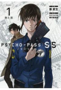 PSYCHO-PASS SS   1