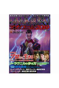 マナバーン マジック:ザ・ギャザリング超攻略! 2019