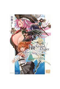 Fate/GrandO 聖杯探索サイドス
