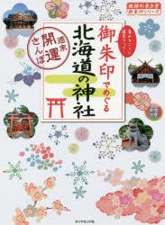 御朱印でめぐる北海道の神社 週末開運さんぽ 集めるごとに運気アップ!