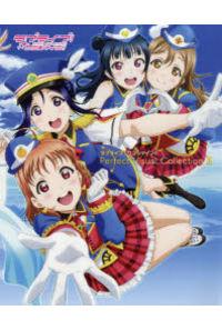 ラブライブ!サンシャイン!!Perfect Visual Collection 2
