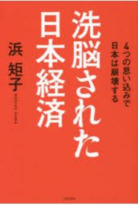 洗脳された日本経済 4つの思い込みで日本は崩壊する