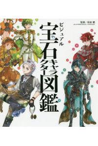 ビジュアル宝石キャラクター図鑑
