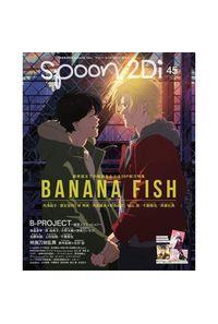 spoon.2Di vol.45
