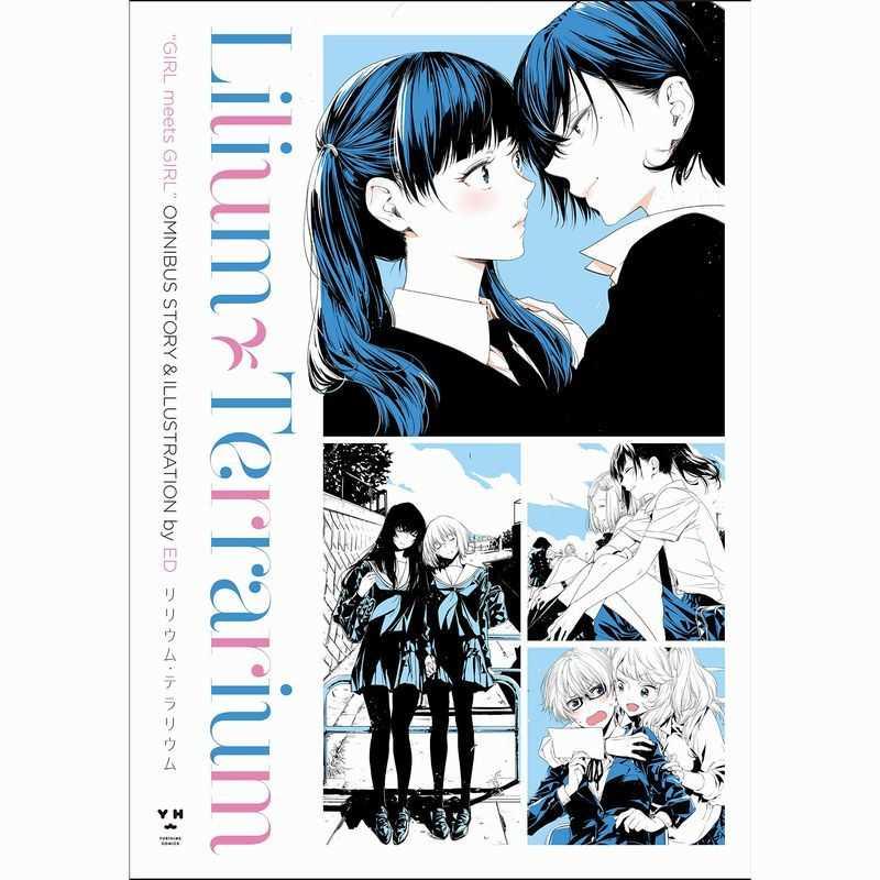 """リリウム・テラリウム """"GIRL meets GIRL"""" OMNIBUS STORY & ILLUSTRATION by ED"""