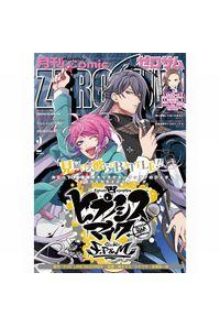 コミックZERO-SUM2019年2月号