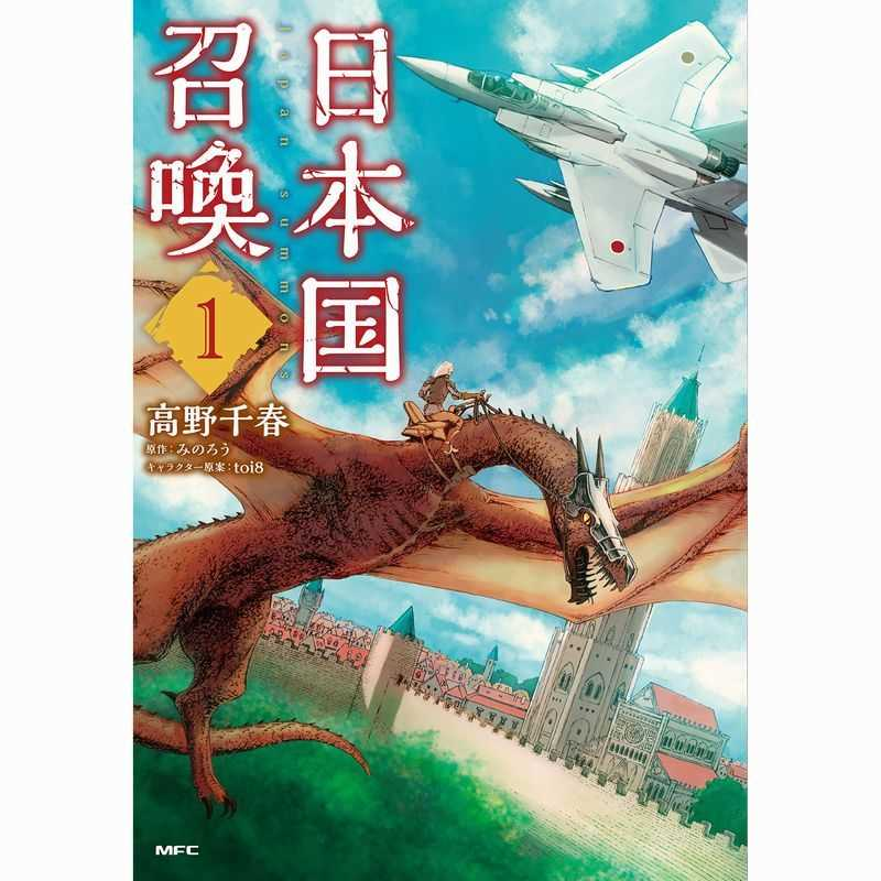 日本国召喚 1