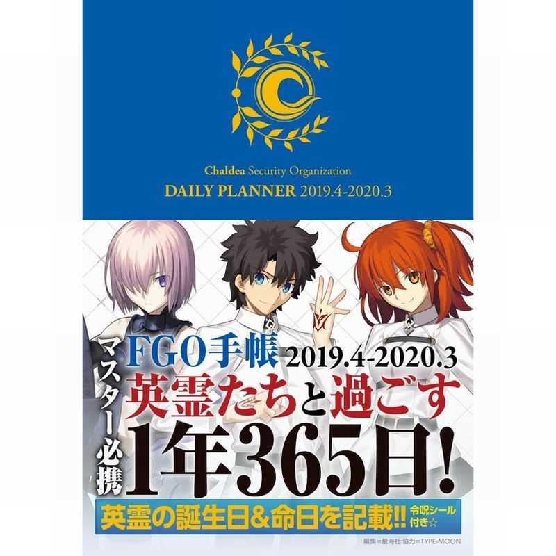 FGO手帳 2019.4-2020.3