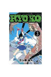 RYOKO 3