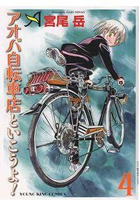 アオバ自転車店といこうよ! 4